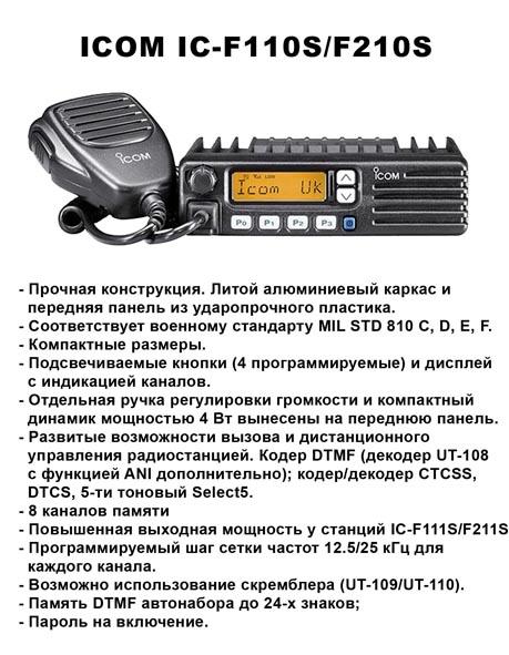 инструкция icom ic-f521